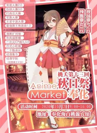 奉化Anime Market桃夭 第十三回夏日祭