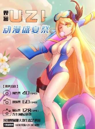 深圳观澜U.Z.I动漫盛夏祭
