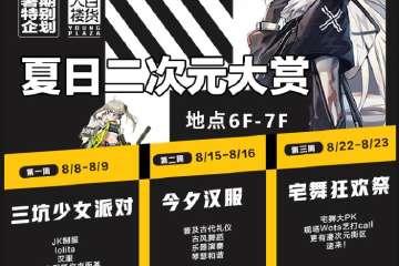 【免费活动】夏日二次元大赏-宅舞狂欢祭