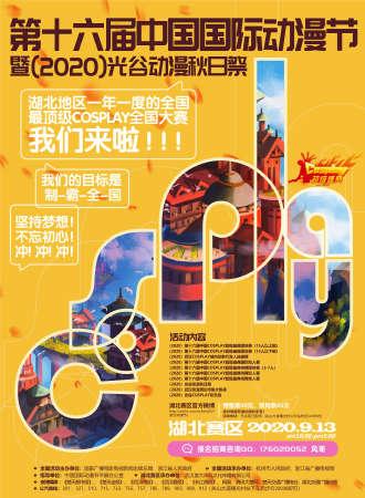 第十六届中国国际动漫节暨(2020)光谷动漫秋日祭