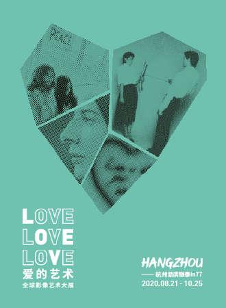 """LOVELOVELOVE爱的艺术——全球影像艺术大展""杭州站"