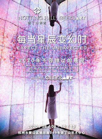 每当星辰变幻时-杭州站