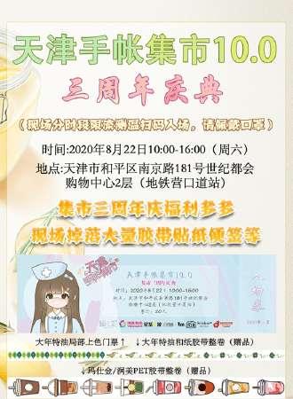 天津手帐集市10.0三周年庆典