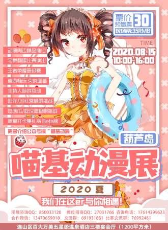葫芦岛喵基动漫展 2020夏