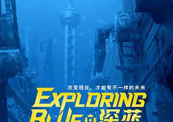 【展宣】国家地理.深蓝EXPLORING BLUE 兴业太古汇