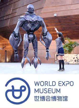 世博奇妙之旅 世博会博物馆特效影厅 世博之光