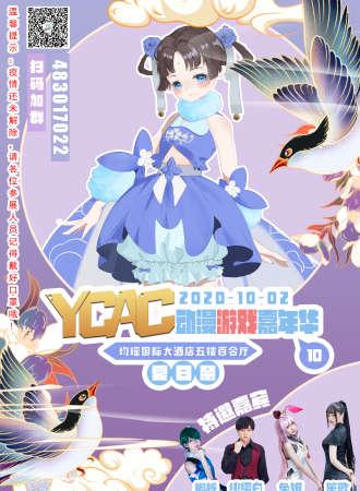 YCAC动漫游戏嘉年华10