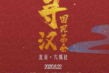 寻汉国风茶会