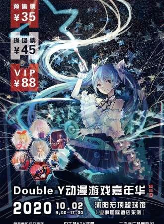 第五届Double Y动漫游戏嘉年华