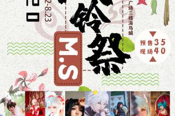 M.S风铃祭