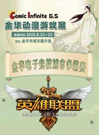 金华·COMICINFINITE6.5动漫游戏展