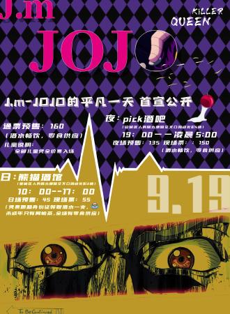 J. m-JoJo平凡的一天
