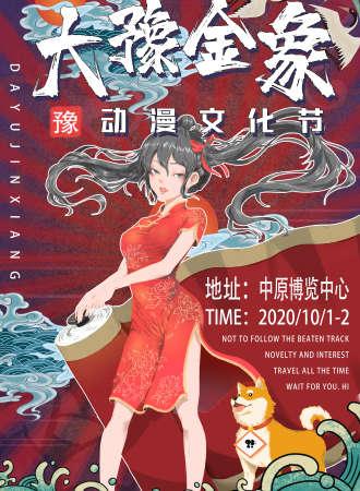 大豫金象(豫)动漫文化节