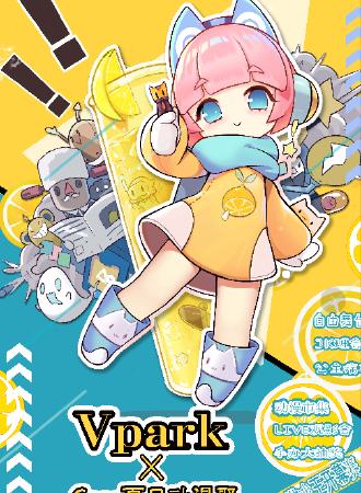 【免费展会】Vpark x case夏日动漫祭