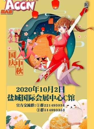 第十八届ACCN同人会 国庆中秋狂欢祭