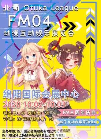 绵阳. FM04 动漫互动娱乐展览会