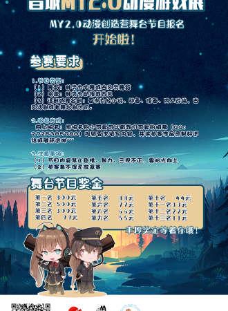 晋城MY2.0动漫创造营