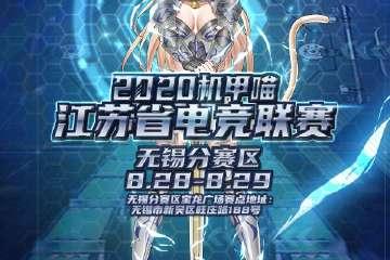 2020机甲喵江苏省电竞联赛-无锡分赛区