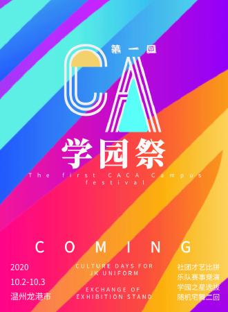 温州龙港·第一回CACA学园祭