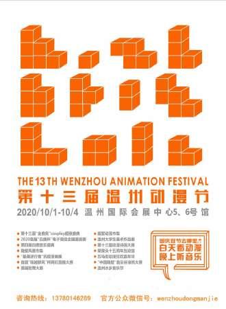 第十三届温州动漫节