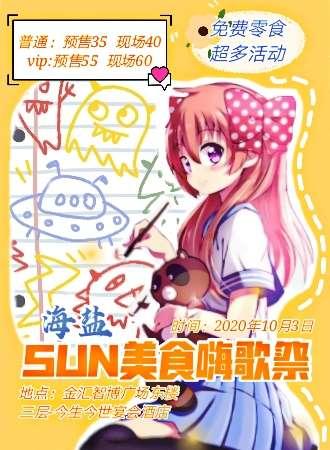 海盐SUN美食嗨歌祭