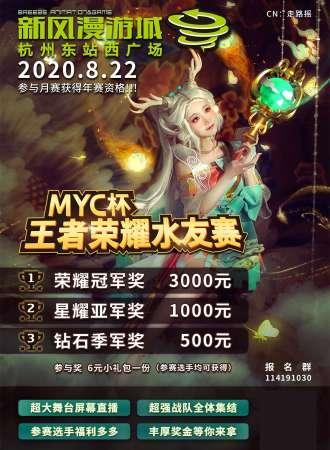 MYC杯王者荣耀水友赛