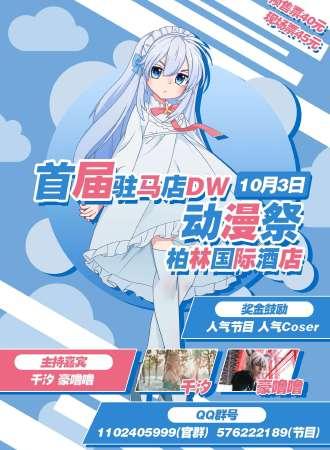 首届驻马店DW动漫祭