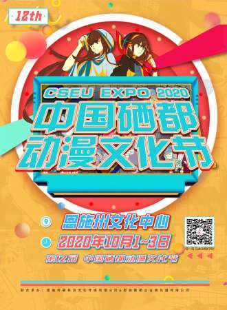 第十二届中国硒都动漫文化节
