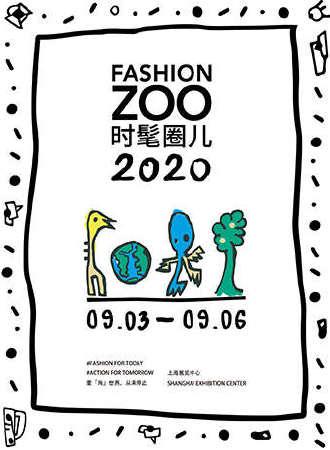 【上海】FASHION ZOO 时髦圈儿2020