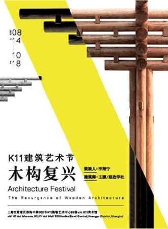 【上海】K11建筑艺术节 木构复兴