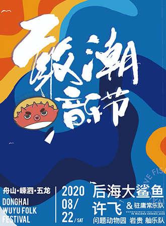 【舟山】东海五渔节之敢潮音乐节