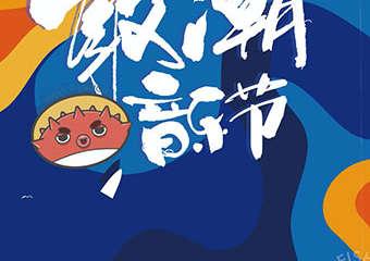 【购票须知】【舟山】东海五渔节之敢潮音乐节