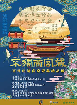 【上海】不独帝宫藏:百件明清官窑瓷器精品展