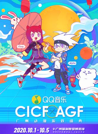 2020 CICF x AGF 广州动漫游戏盛典