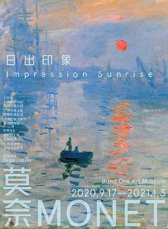 「中国首展!火热预售」莫奈《日出·印象》展