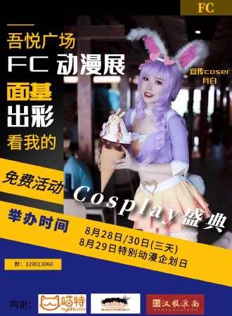 【免费活动】淮南FC动漫cosplay盛典