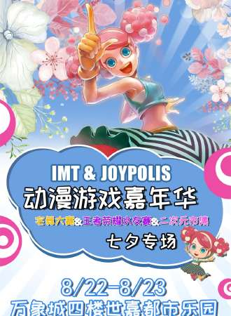 IMT&JOYPOLIS动漫嘉年华-七夕专场