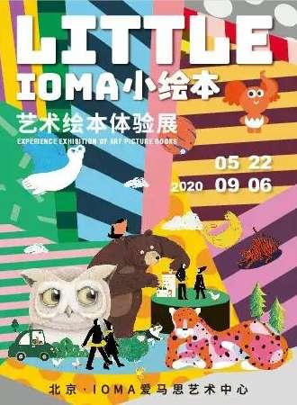 【北京】《小绘本——艺术绘本体验展》