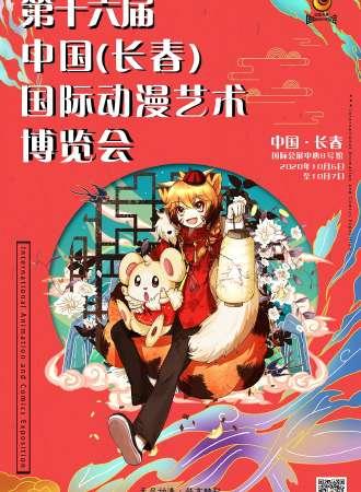 第十六届中国(长春)国际动漫艺术博览会