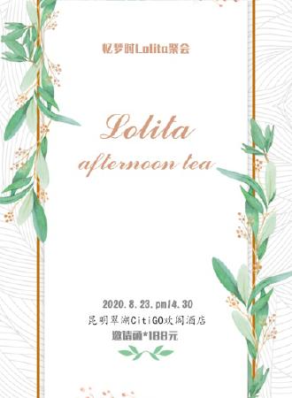 忆梦时Lolita聚会