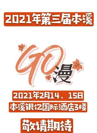 2021年第三届本溪GO漫
