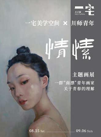 艺 术 的 情 愫 | 一宅美学空间 X 川师青年 画展