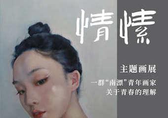 【展宣】艺 术 的 情 愫   一宅美学空间 X 川师青年 画展