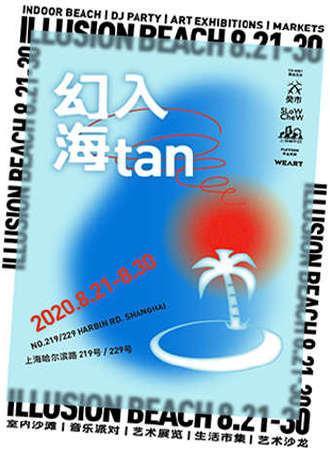幻入海tan展览集市活动 上海音乐谷