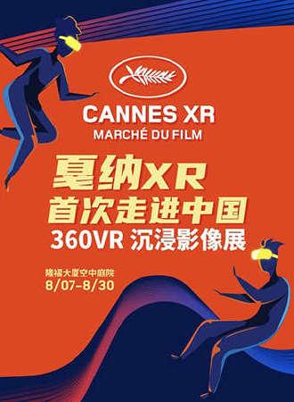 戛纳XR首次走进中国 360VR 沉浸影像展