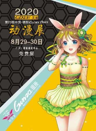 第23届中国德阳GD23动漫展【广汉站】