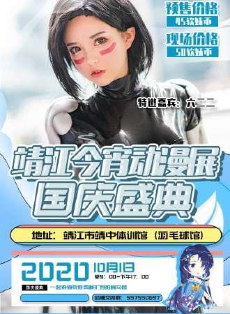 靖江今宵动漫游戏展-国庆盛典