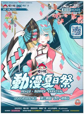 【湛江】ACA23-动漫夏日祭