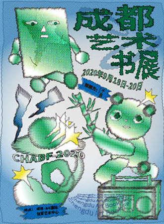 CHABF2020成都艺术书展