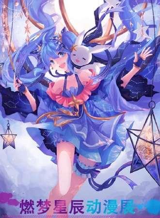 【免费活动】第十二届燃梦星辰动漫展